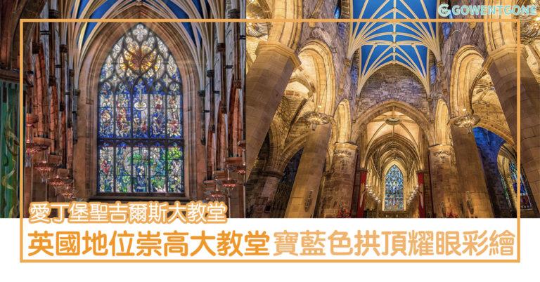 愛丁堡聖吉爾斯大教堂 — 華麗的皇冠尖頂〡崇高地位的教堂,莊嚴高貴的薊花勳章騎士團禮拜堂,感受英國的古典美!