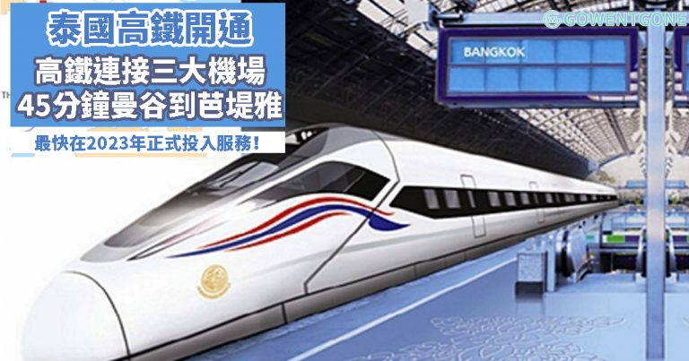泰國高鐵2023年開通!從曼谷到芭堤雅只需45分鐘,全程連接三大機場,以後到泰國旅行就可以一次過玩遍泰國兩大旅遊城市,讓人超期待的!