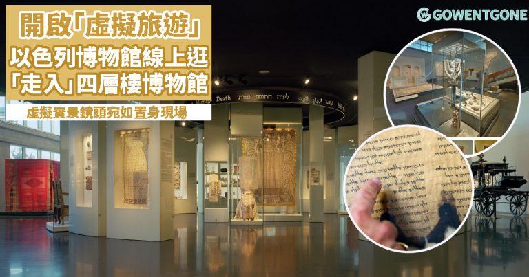 開啟「虛擬旅遊」模式|以色列博物館線上逛!虛擬實景鏡頭宛如置身現場,考古文物讓人瞬間穿越到古代,展開博物館奇妙之旅!