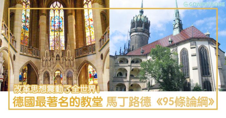 德國威登堡最著名建築 – 城堡教堂,馬丁路德的《九十五條論綱》,改革思想震動了全歐洲,甚至全世界!