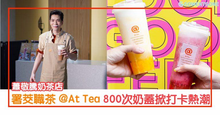 蕭敬騰奶茶店「署茗職茶 @At Tea」|主打 「蕭魂」芝士霜降與現萃茶,必喝的800次奶蓋!手搖飲料界的星巴克,掀起打卡熱潮!