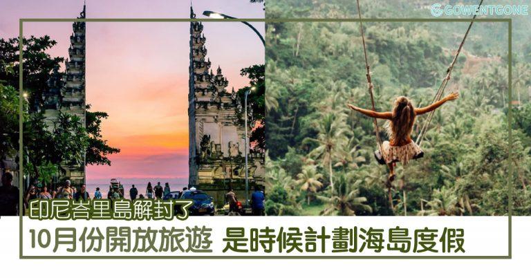 解封了! 印尼度假勝地峇里島, 10月份可能開放旅遊!想念海島度假的朋友們,大家就可以盡情計劃旅遊享受一下了!