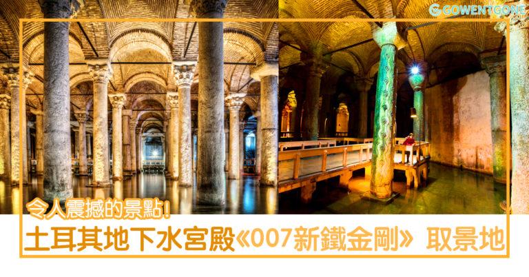 令人震撼的土耳其景點 – 地下水宮殿。雄偉神秘的水庫,令人動容的「淚柱」…吸引了《007新鐵金剛》在此取景呢!