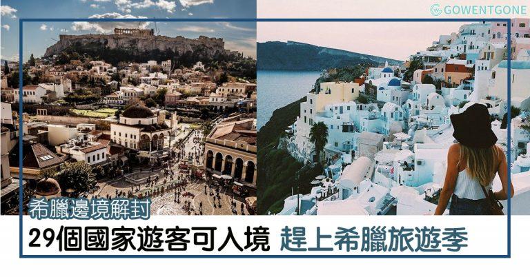 希臘邊境解封|29個國家包括中國在內遊客6月可入境希臘!出國下個目的地浪漫希臘行,正好趕上愛情海最美的時候!