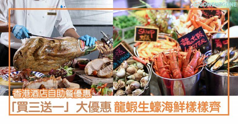 香港酒店自助餐優惠〡「買三送一」大優惠,最便宜低至$261!龍蝦生蠔海鮮樣樣齊,午餐、晚餐、下午茶全都有優惠!