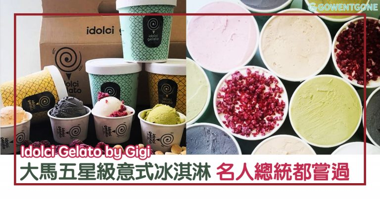 Idolci Gelato by Gigi| 大馬五星級意式冰淇淋,令人意想不到的口味,精心製造的甜品,每一口都是驚喜,就連名人總統都嘗過!