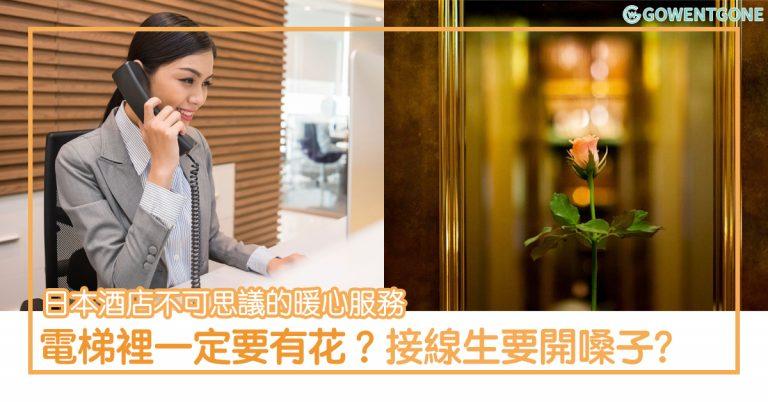 日本酒店 8 大不思議的暖心服務!電梯裡的玫瑰花、接線生「開嗓子」……背後原因令人超感動!