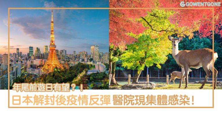 暑假遊日?!日本解封後疫情即反彈,北九州醫院出現集體感染!還有機會年尾前遊日嗎?