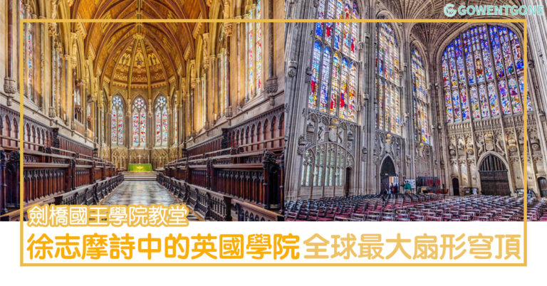 劍橋的標誌 — 國王學院教堂〡徐志摩詩中的學院,全球最大的扇形穹頂,精緻彩繪玻璃窗,極具藝術價值!