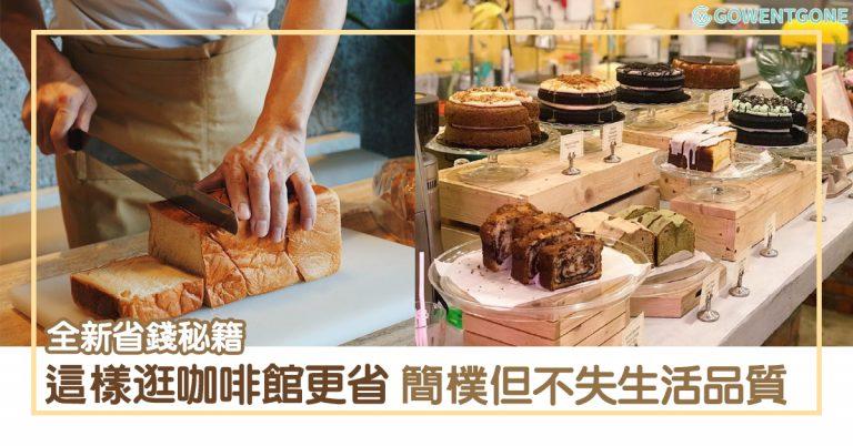 2020全新省錢秘籍 使用現金券到喜愛的咖啡館消費,以最低RM6就能吃到美食,還可以打卡拍網美照,週末Café Hopping就盡情享用這些福利吧!