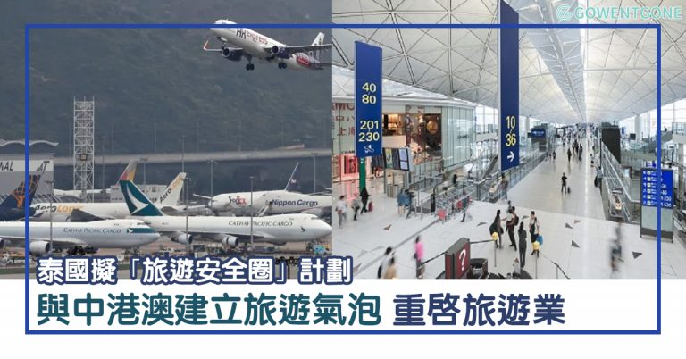 泰國擬放寬入境限制,與抗疫成功國家打造「旅遊安全圈」,包括中國、香港、澳門及台灣等國家,形成旅遊氣泡,重啟旅遊業!