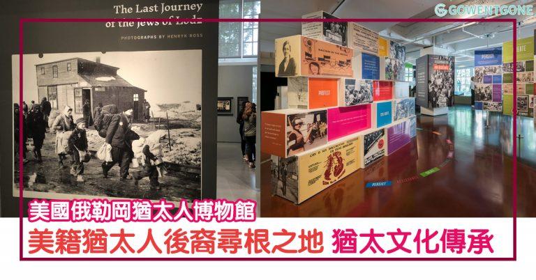 美國俄勒岡州猶太人博物館| 美籍猶太人後裔尋根之地,猶太人大屠殺倖存者的歷史訪談,承擔猶太生活與文化傳承的使命!