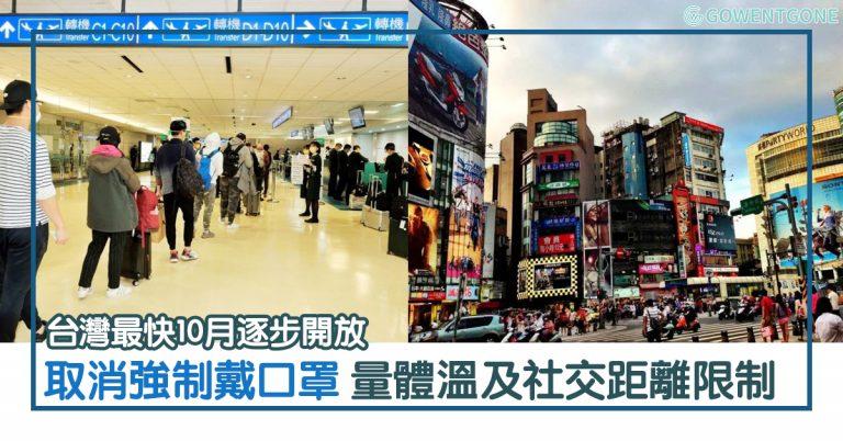 台灣計劃最快10月逐步開放旅客入境 | 取消強制戴口罩、量體溫及社交距離限制,可以選Timing年底去台灣旅行了!