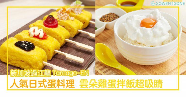 新加坡過江龍 Tamago-EN — 日式蛋料理專門店〡雲朵雞蛋拌飯超吸睛!多款玉子燒任你選擇,愛蛋人士必不能錯過!