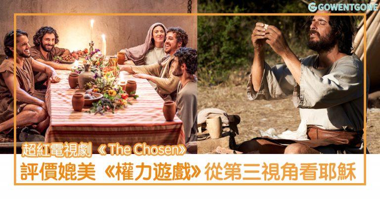 強力推薦!超紅的電視劇《 The Chosen》 — 從第三視角認識耶穌〡破全球眾籌最高紀錄,評價媲美《權力遊戲》!