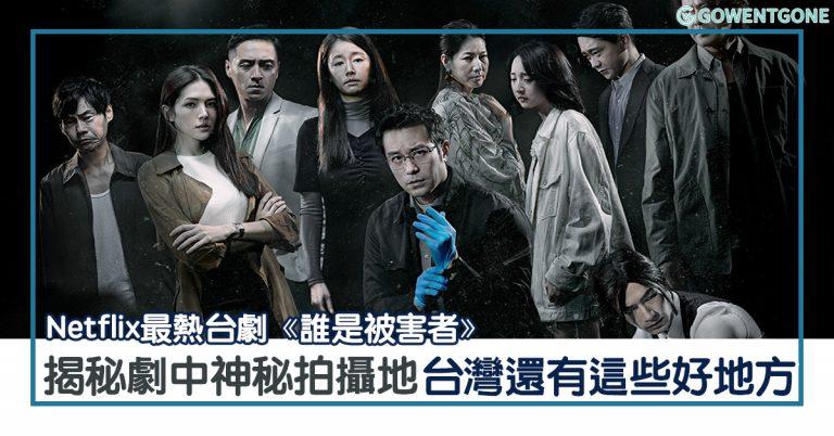 Netflix年度最熱台劇《誰是被害者》原來都在這些地方取景!三面環山一面臨海,素有台灣「雨都祕境」之稱,為大家揭開劇中的神秘拍攝地!