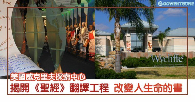 威克里夫探索中心| 世界頂級《聖經》翻譯機構,入選美國2020十大宗教類博物館! 揭開《聖經》翻譯背後偉大工程的面紗,以有趣的角度了解聖經故事!