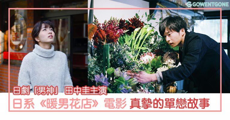 《暖男花店》電影|田中圭主演暖男花店店主,細膩呈現多條交錯的單戀故事