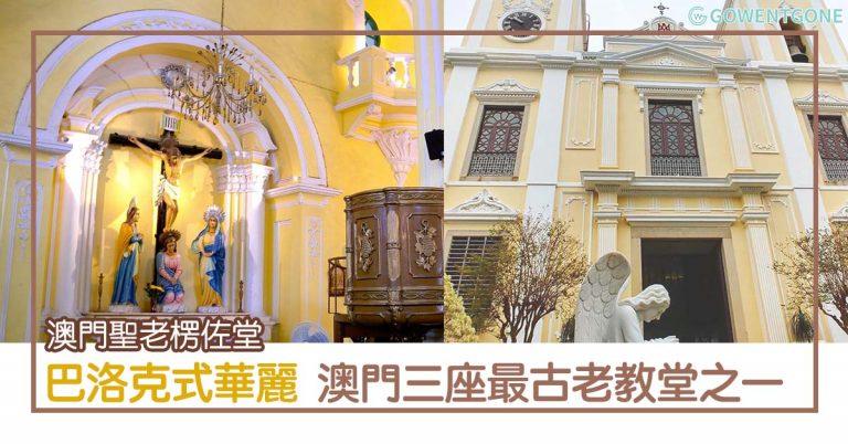 澳門景點 — 聖老楞佐堂〡澳門三大古教堂之一,具有濃厚的葡萄牙色彩,寬敞氣派的裝潢,更被列入世界文化遺產名錄!