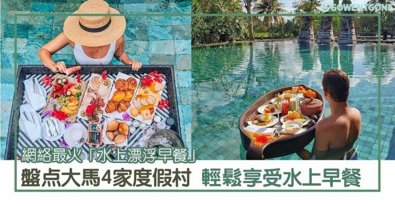 網絡最火「水上漂浮早餐」馬來西亞也有吃的到! 4家有「網紅水上早餐」本地度假村,最後一家竟然在東馬? !早晨就開始享受人生,無需出國也能輕鬆打卡~