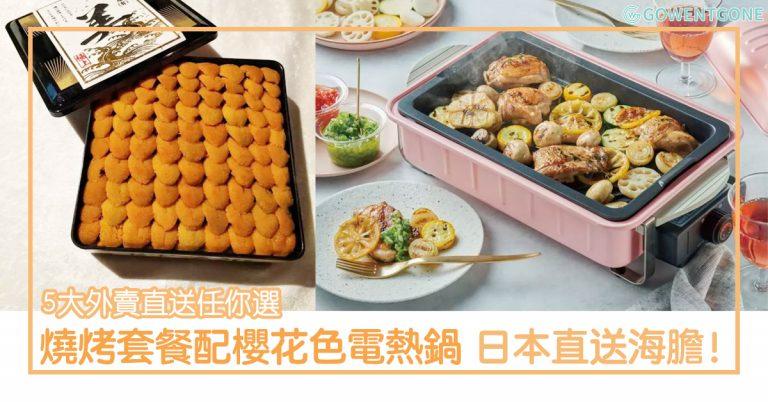 5大外賣直送任你選 | 燒烤外賣套餐配女生至愛櫻花色「日式電熱鍋」,台式火鍋、日本直送海膽……一一送到你家中!
