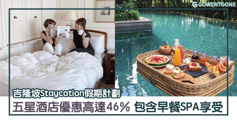 開啟吉隆坡Staycation假期計劃| 五星級酒店價格一折再折高達46%,配套包含酒店早餐SPA按摩頂級享受,兩天一夜Staycation「宅度假」,充電後再出發~