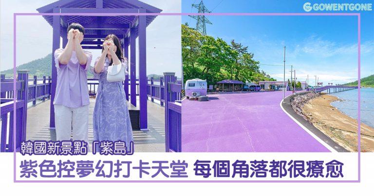韓國新景點「紫島」  四處都是夢幻紫色,宛如進入童話世界,四萬株薰衣草花田及紫色植物,歡迎來到浪漫與療癒的紫色國度!