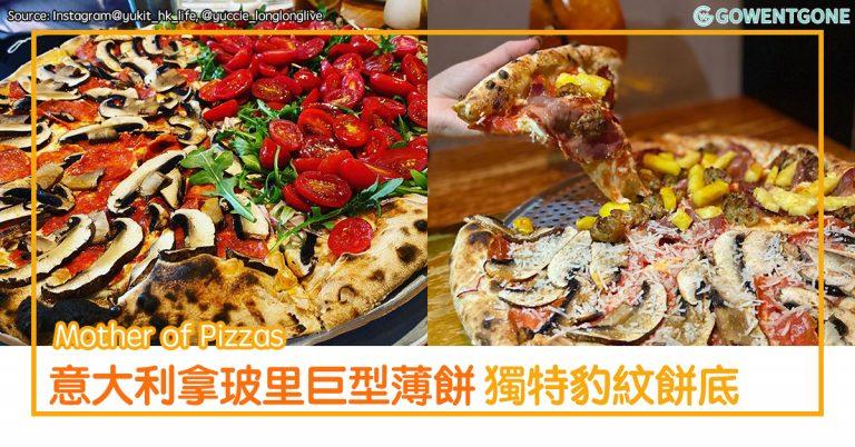 「Mother of Pizzas」傳統意大利拿玻里薄餅   巨型薄餅,獨特豹紋餅底,100% 全人手製作!可選一半一半味道,與朋友開心分享!