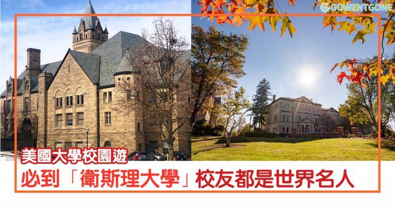 不只是哈佛與耶魯大學,美國大學校園遊一定要到美國頂尖文理大學「衛斯理大學」 ! 欣賞校園翠綠風光,追尋名人宋尚節的足跡,到名校逛逛,才算真正走進美國!