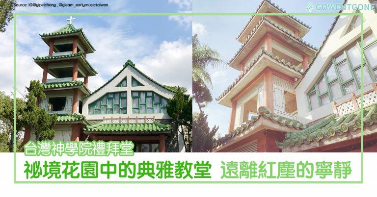 隱身陽明山花園的「東西合璧」建築物 — 台灣神學院禮拜堂〡「活水」的屋頂,台灣氣息的綠釉琉璃瓦片,享受遠離紅塵的寧靜!