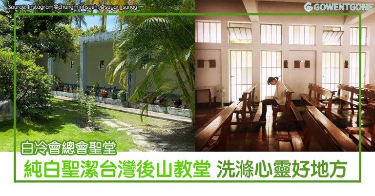 純白聖潔的台灣後山教堂 — 白冷會總會聖堂〡鮮為人知的縣級歷史建築!洗滌心靈的好地方!