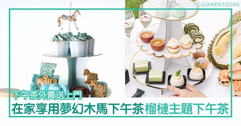 外賣送上門 — 在家享用夢幻三層架下午茶、榴槤下午茶!湖水綠木馬為裝飾,以馬來西亞直送榴槤炮製甜品,最便宜的$100有找!