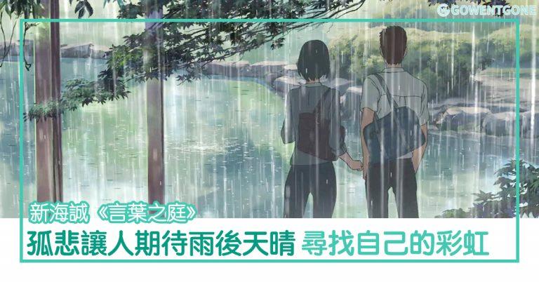 新海誠《言葉之庭》 | 都市人的孤悲,反而讓人更期待著雨後的天晴!尋找屬於自己的「彩虹」!