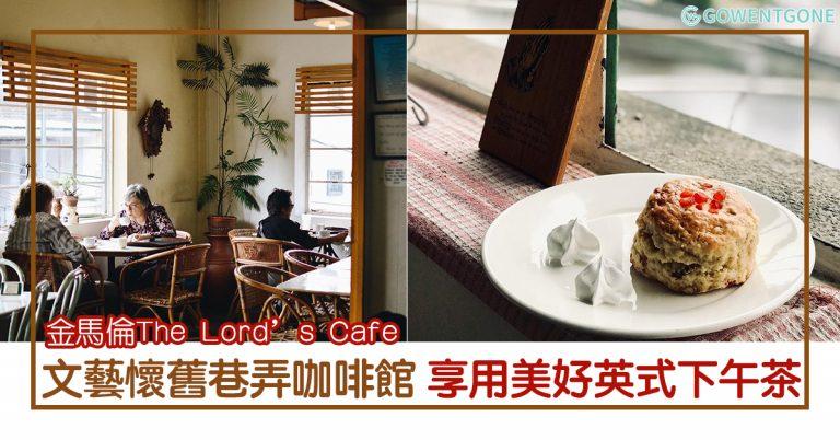 The Lord's Cafe 金馬倫高原淳樸巷弄咖啡館,文藝懷舊風讓優雅舒適!必點傳統英式鬆餅,享用美好英式下午茶好去處!