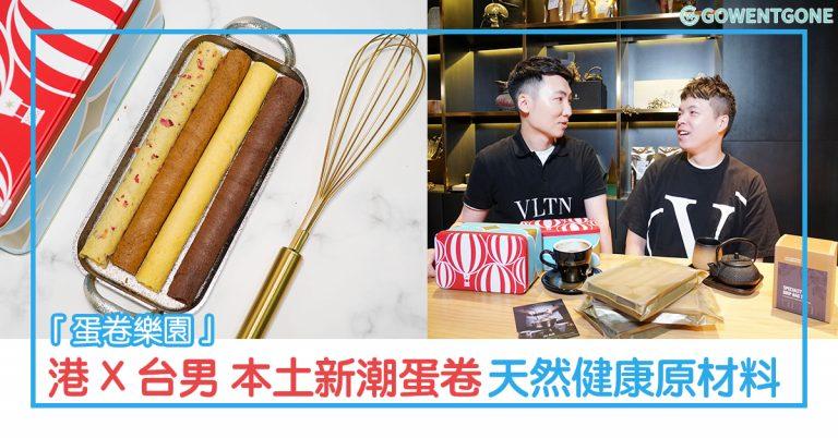 「蛋卷樂園」— 本土手工蛋卷,新潮創新的味道,擺脫老套!香港人 X 台灣人,堅持才看到希望!