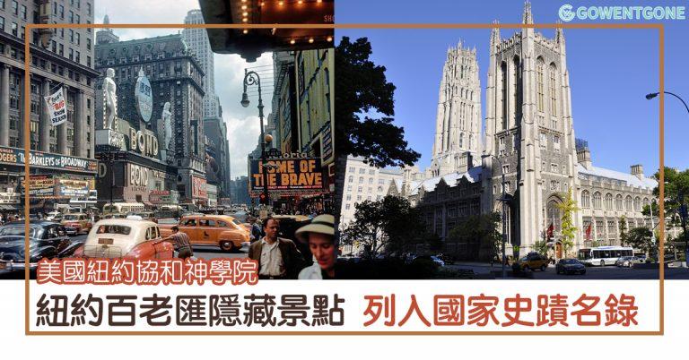 美國紐約百老匯隱藏景點 紐約協和神學院,哥德式建築被列入《國家史蹟名錄》,全美最有名神學院,著名佈道家宋尚節神學教育的啟蒙地!