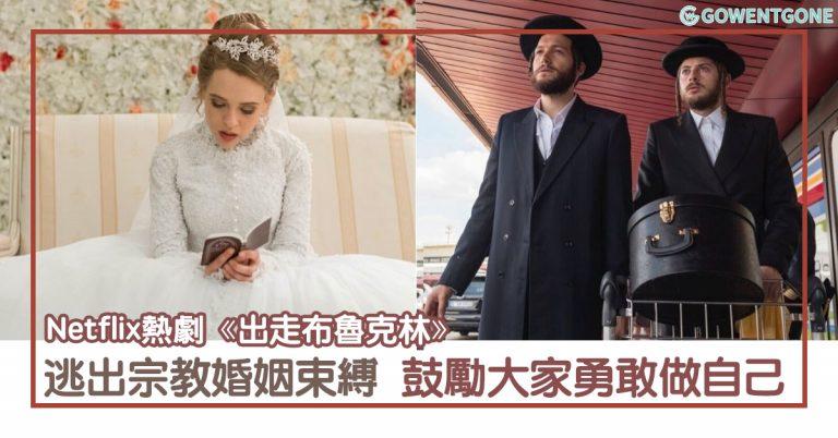 Netflix熱劇《出走布魯克林》|帶大家反思女性婚姻地位議題,掙脫傳統宗教媒妁婚姻的束縛,為爭取自由付出代價,用四集「婚姻暴走」的故事鼓勵大家勇敢做自己!