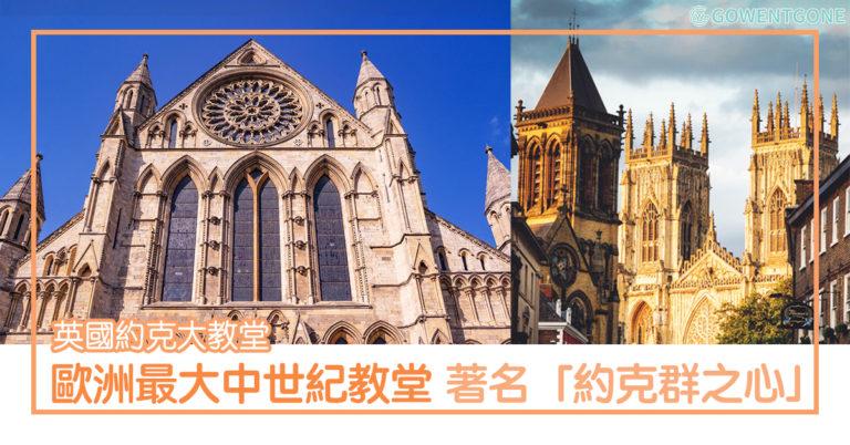 歐洲最大的中世紀教堂 — 英國約克大教堂〡欣賞「約克群之心」和舉世聞名的「五姊妹窗」!挑戰 275 梯級登頂任務,飽覽美麗風景!