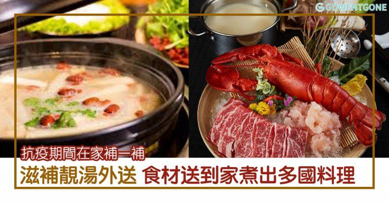 抗疫期間在家補一補|滋補靚湯外送,還有韓式、法式及泰式食材套餐送到家,簡單步驟自己下廚,晚餐在家也能吃得養生,享受健康生活!