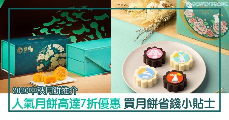 2020中秋月餅推介|香港高人氣月餅高達7折優惠,DBS信用卡付款消費滿HK$200還能再扣50%。附上購物小貼士,中秋月餅這樣買可以省很多!
