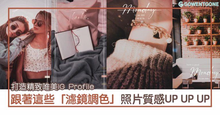 用這些IG博主「濾鏡調色」,打造精緻唯美的 Instagram Profile  ,保證你的 IG 質感美到爆棚! 每天都要po照片的你,怎麼可以不知道~