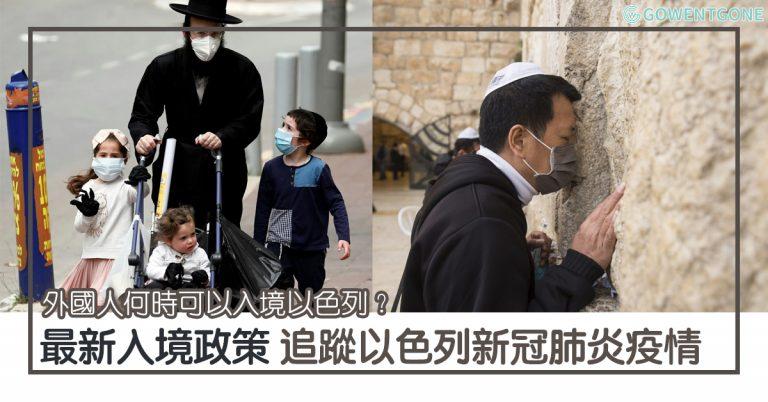 追蹤以色列新冠肺炎疫情|外國人甚麼時候可以入境以色列?全球應對大流行病,入境以色列你不得不知道的的最新政策!