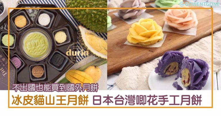 不用飛出國也能買到外國月餅!台灣手工唧花月餅、馬來西亞冰皮貓山王月餅及日本小月餅,這樣的中秋送禮,父母長輩肯定笑意滿滿~