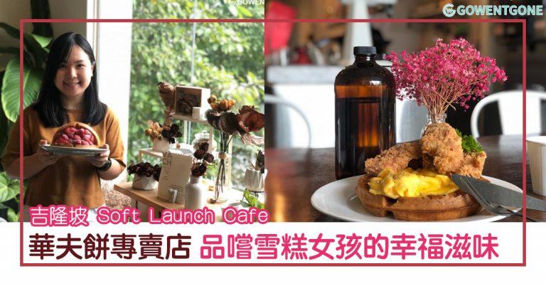 吉隆坡 Soft Launch Cafe華夫餅專賣店  永遠都在 「試營業」,出其不意的新菜單時刻帶來驚喜,品嚐雪糕女孩的幸福滋味 !