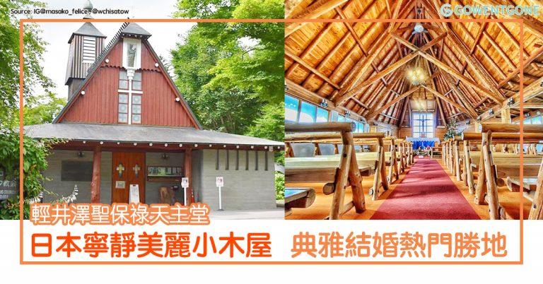 日本寧靜美麗小木屋,結婚熱門勝地 — 輕井澤聖保祿天主堂,典雅特色三角形斜屋頂!