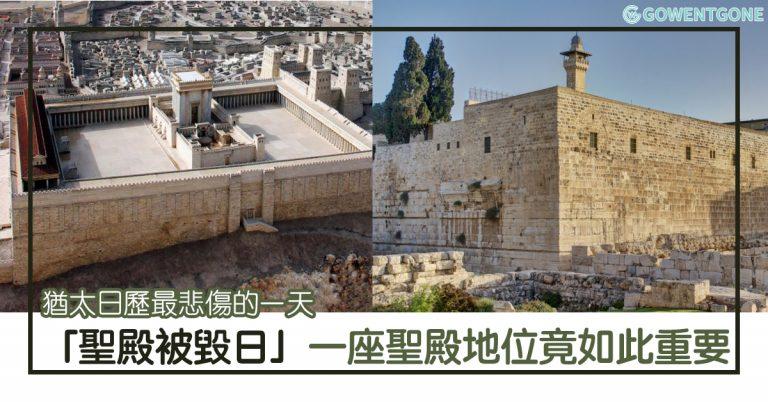 「聖殿被毀日」|猶太日曆最悲傷的一天! 當年悲痛的經歷至今歷歷在目。究竟為何一座聖殿建築,在猶太人心中的地位如此重要~
