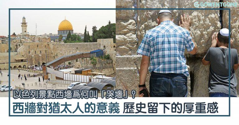 以色列必有景點西牆遺跡為何被叫作「哭牆」? 每日都有上千猶太人前來對著牆壁哀哭!背後悲痛的歷史事蹟,是世世代代猶太人都無法忘記的~