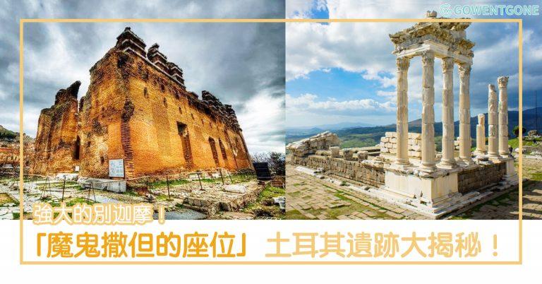 「魔鬼撒但的座位」處於土耳其?世界聞名的別迦摩遺跡是撒但的寶座嗎?宙斯祭壇、蛇神神廟……土耳其遺跡大揭秘 !