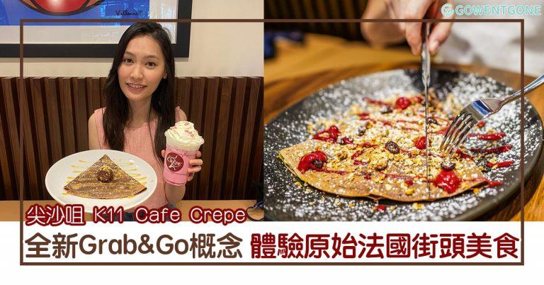 想吃法式可麗餅? 即刻到尖沙咀K11 Café Crêpe!全新Grab&Go概念,多款限定口味同時推出,以隨心的方式,體驗原始的法國街頭美食!