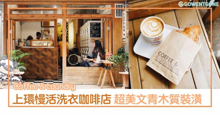 上環慢活洗衣咖啡店Coffee & Laundry —  首創咖啡店融合自助洗衣店,   喝著咖啡進入美劇場景!